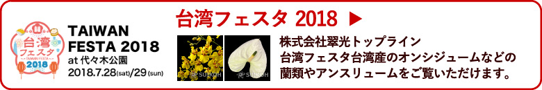 festa2018